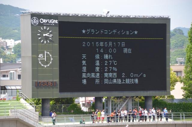 2015中四国インカレ