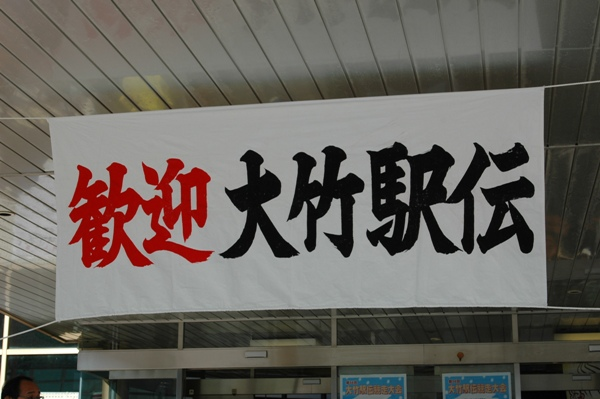 07大竹駅伝