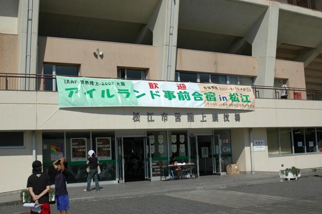 07五県対抗