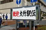 2006大竹駅伝